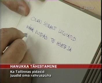 Toomas Hendrik Ilves 22. detsember 2008 sissekanne hannukah puhul sünagoogi külalisraamatusse