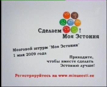 Minu eesti kampaaniale kutsuv reklaamteade PBK telekanali reklaamist.