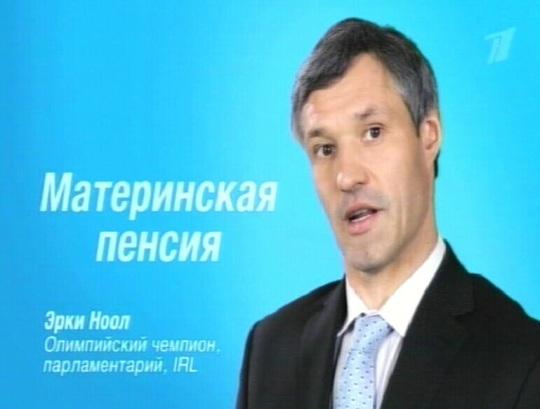 Erki Nool ja emapensioni reklaam vene telekanalis PBK 11. veebruaril 2011
