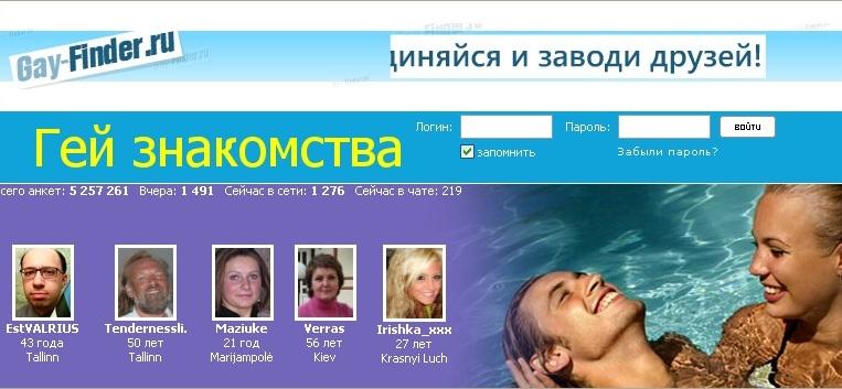 lehel gay.kiss.su on sama kasutaja ja kujunduses viidatakse lehele kui gay-finder.ru ehk homode tutvused