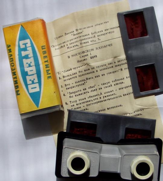 Stereo diapositiivide vaatamise seade (all) ja slaidid (üleval paremal). Foto Virgo Kruve