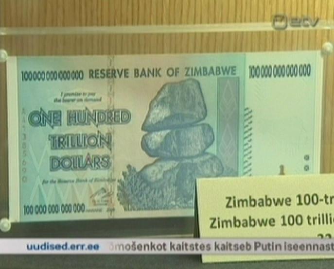 Zimbabwe 100 triljoni dollari väärtusega rahatäht. ETV 8. august 2011